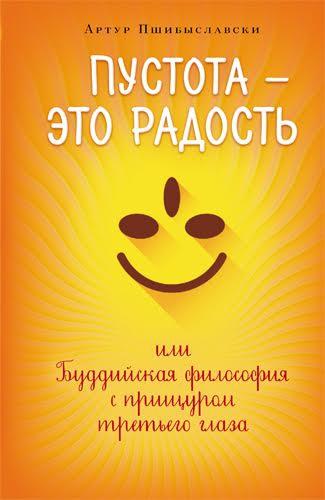 Пустота — это радость, или Буддийская философия с прищуром третьего глаза