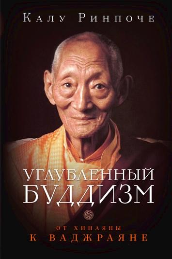 Углубленный буддизм. От Хинаяны к Ваджраяне (твердый переплет)