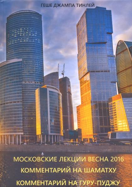 Московские лекции, весна 2016 года