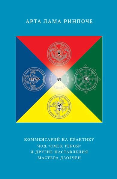 Комментарий на практику чод «Смех героя» и другие наставления мастера Дзогчен