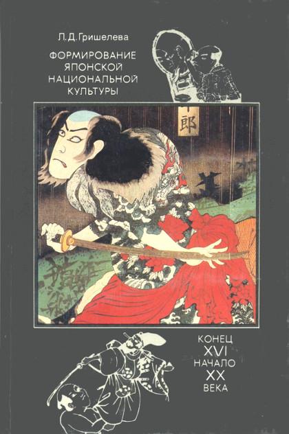 Формирование японской национальной культуры (конец XVI — начало XX века)