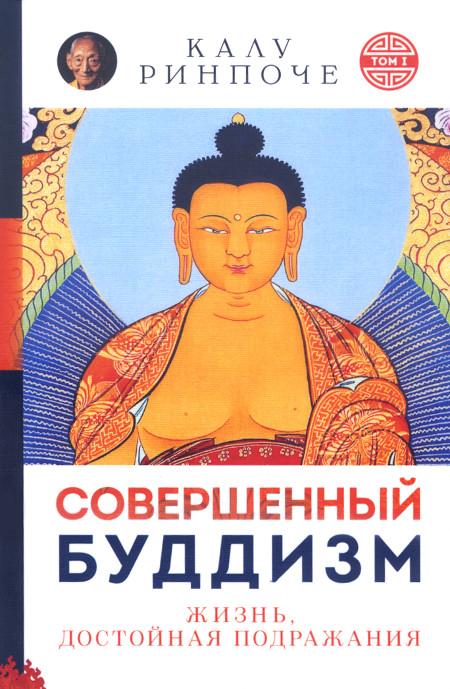 Совершенный буддизм. Жизнь, достойная подражания. Серия