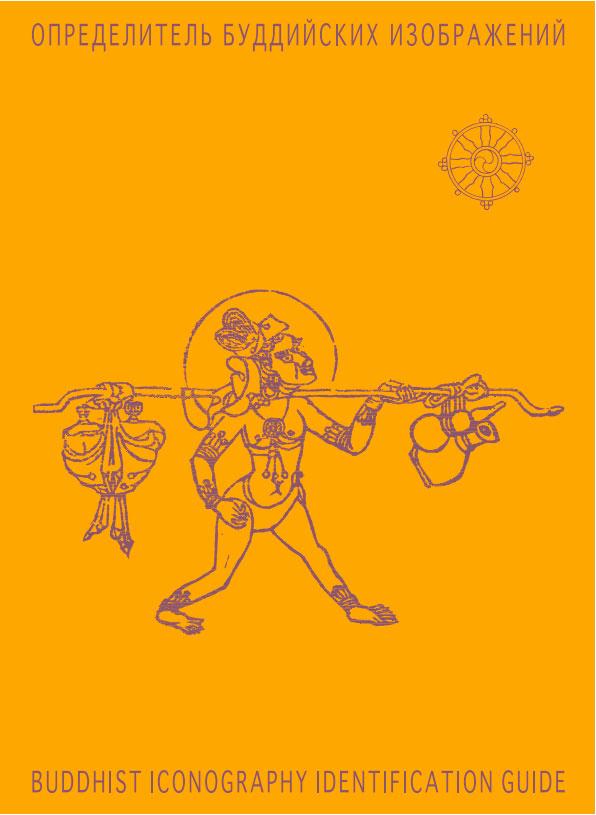 Книга дхарма скачать
