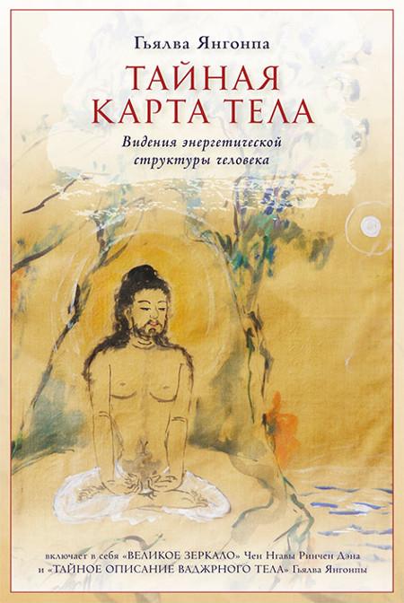 """Купить книгу """"Тайная карта тела. Видения энергетической структуры человека""""  Гьялва Янгонпа в интернет-магазине Dharma.ru"""