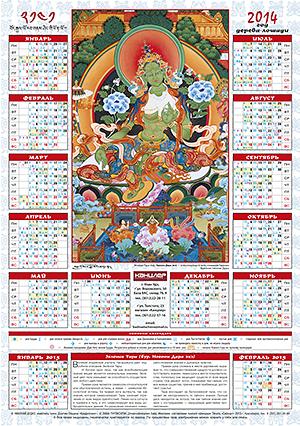 Когда новый год по тибетскому календарю