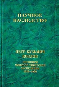 Дневники Монголо-Тибетской экспедиции. 1923-1926