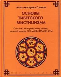 Обложка книги Основы тибетского мистицизма. Согласно эзотерическому учению великой мантры Ом Мани Падмэ Хум