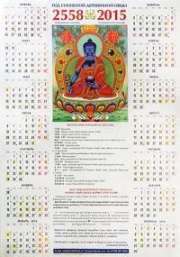 Калмыцкий календарь по годам рождения