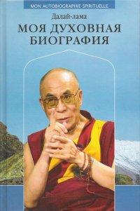 "Далай-лама. ""Моя духовная биография"""