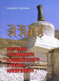 """Стрелков А. М. """"Легенда о Шамбале буддийского учения Калачакра"""""""