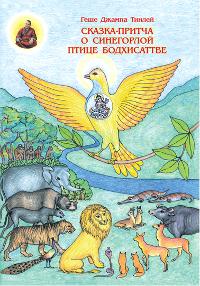 Сказка-притча о синегорлой птице Бодхисаттве