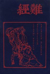 Трудные вопросы классической китайской медицины