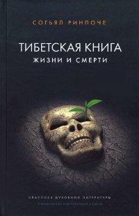 """Согьял Ринпоче """"Тибетская книга жизни и смерти"""""""