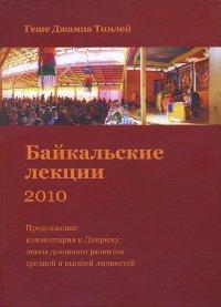 Байкальские лекции 2010