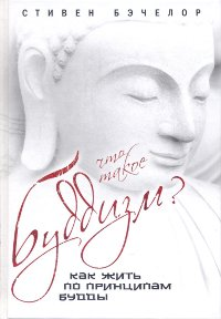 Что такое буддизм? Как жить по принципам Будды