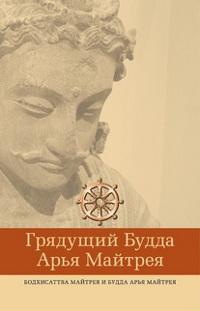 Грядущий Будда Арья Майтрея