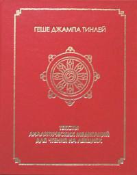 Тексты аналитических медитаций для чтения на лекциях