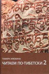 Матвеев Учебник Тибетского Языка
