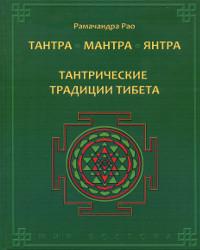 Обложка книги Тантра. Мантра. Янтра. Тантрические традиции Тибета
