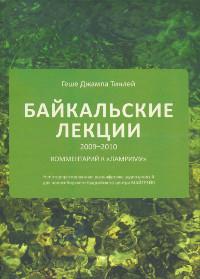 Байкальские лекции 2009-2010