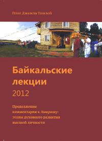 Байкальские лекции 2012